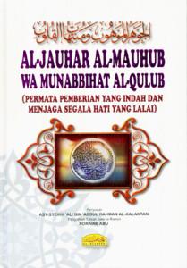 Al_Jauhar_Al_Mauhub